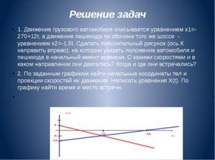 Решение задач 1. Движение грузового автомобиля описывается уравнением х1=-270