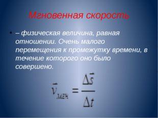 Мгновенная скорость – физическая величина, равная отношении. Очень малого пер