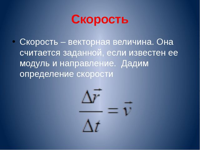 Скорость Скорость – векторная величина. Она считается заданной, если известен...
