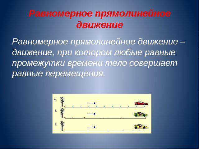 Равномерное прямолинейное движение Равномерное прямолинейное движение – движе...