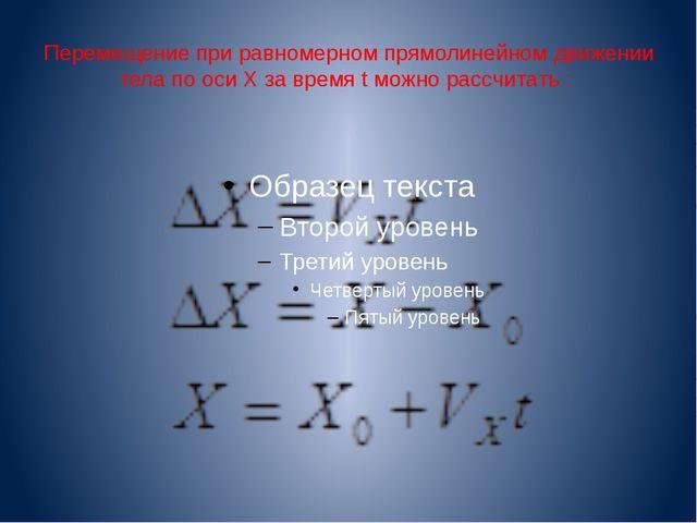 Перемещение при равномерном прямолинейном движении тела по оси Х за время t м...