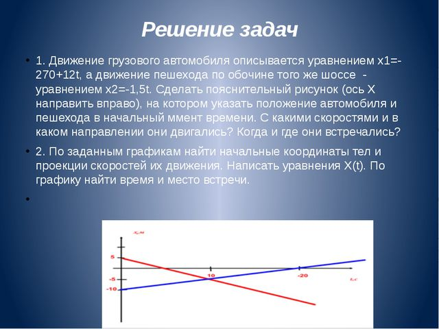 Решение задач 1. Движение грузового автомобиля описывается уравнением х1=-270...