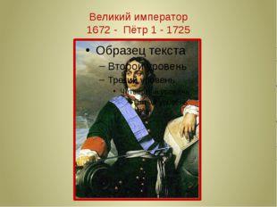 Великий император 1672 - Пётр 1 - 1725