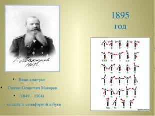 1895 год Вице-адмирал Степан Осипович Макаров (1849 – 1904) - создатель семаф