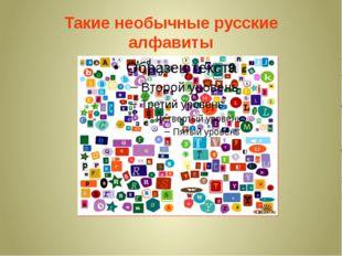 Такие необычные русские алфавиты
