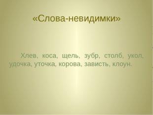 «Слова-невидимки» Хлев, коса, щель, зубр, столб, укол, удочка, уточка, корова