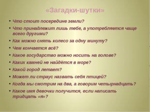 «Загадки-шутки» Что стоит посередине земли? Что принадлежит лишь тебе, а упот