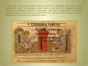 В 863 году в Константинополь прибыли послы из Моравии. Им нужны были праведни