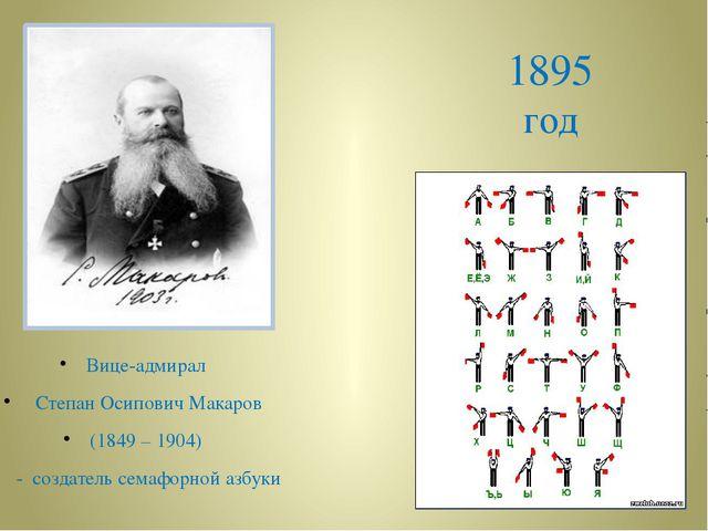 1895 год Вице-адмирал Степан Осипович Макаров (1849 – 1904) - создатель семаф...