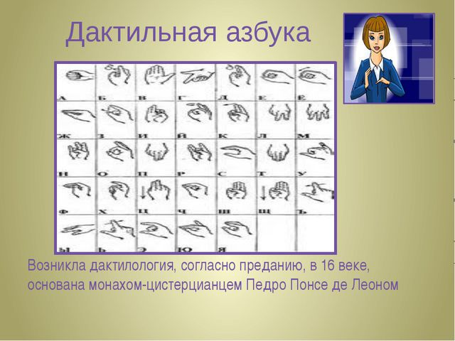 Дактильная азбука Возникла дактилология, согласно преданию, в 16 веке, основа...