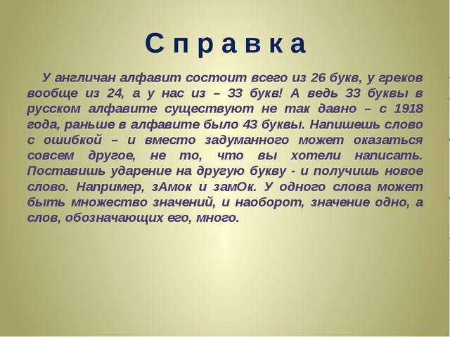С п р а в к а У англичан алфавит состоит всего из 26 букв, у греков вообще...