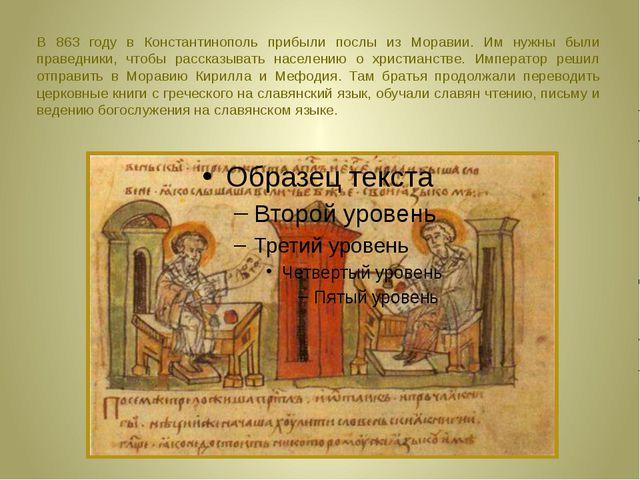 В 863 году в Константинополь прибыли послы из Моравии. Им нужны были праведни...