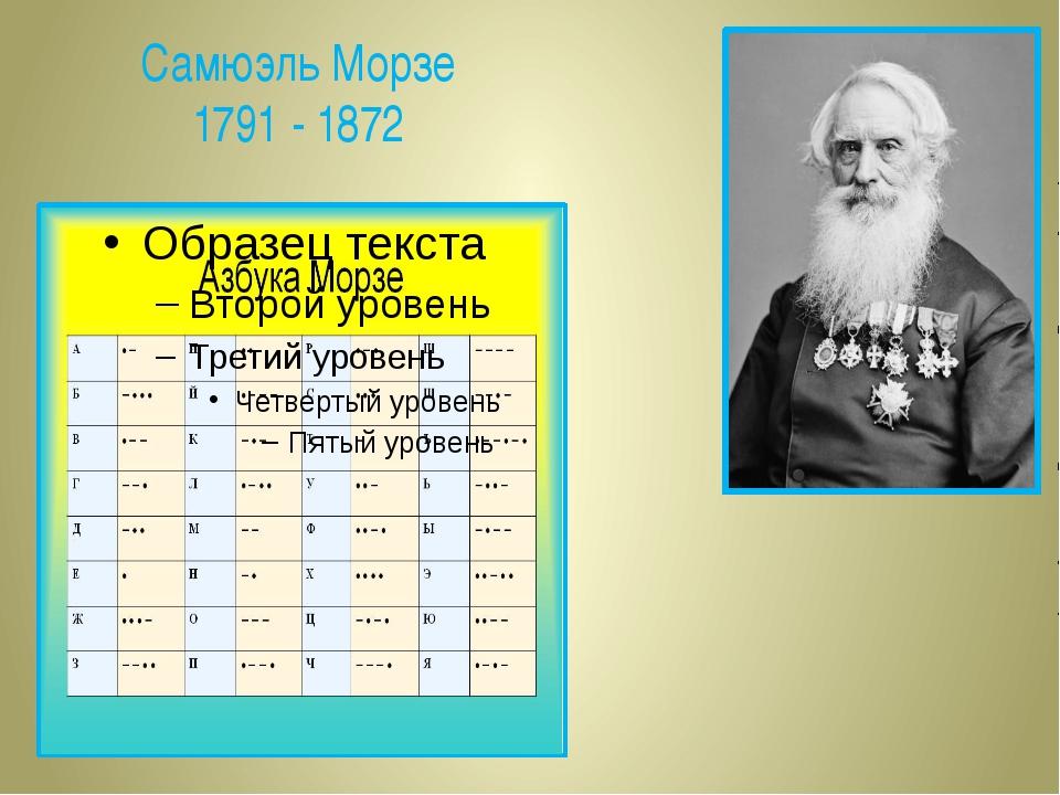 Самюэль Морзе 1791 - 1872