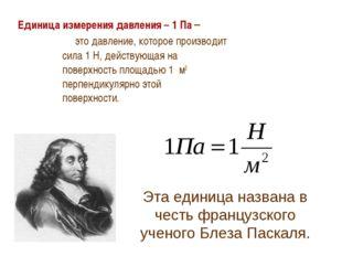 Единица измерения давления – 1 Па – это давление, которое производит сила 1 Н