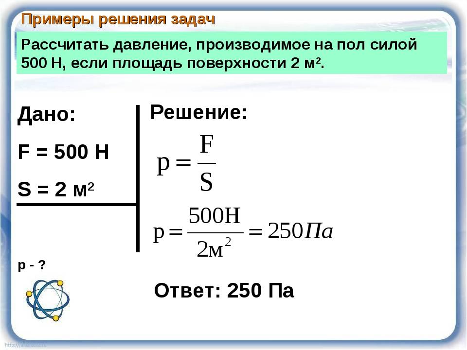 Примеры решения задач Рассчитать давление, производимое на пол силой 500 Н, е...