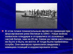 В этом плане показательным является сражение при форсировании реки Великая в