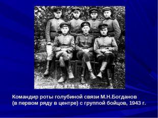 Командир роты голубиной связи М.Н.Богданов (в первом ряду в центре) с группой