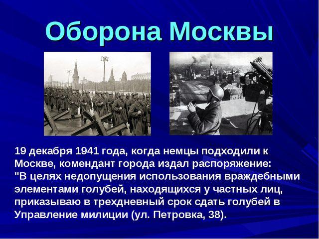 19 декабря 1941 года, когда немцы подходили к Москве, комендант города издал...