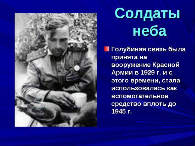 Солдаты неба Голубиная связь была принята на вооружение Красной Армии в 1929...