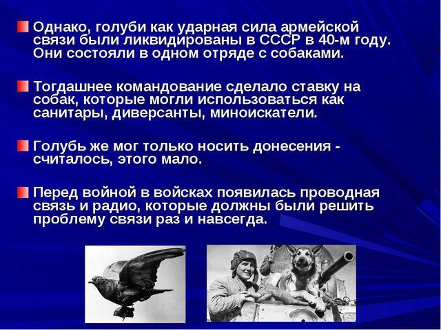 Однако, голуби как ударная сила армейской связи были ликвидированы в СССР в 4...