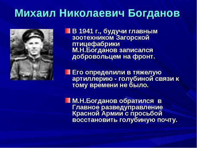 Михаил Николаевич Богданов В 1941 г., будучи главным зоотехником Загорской пт...