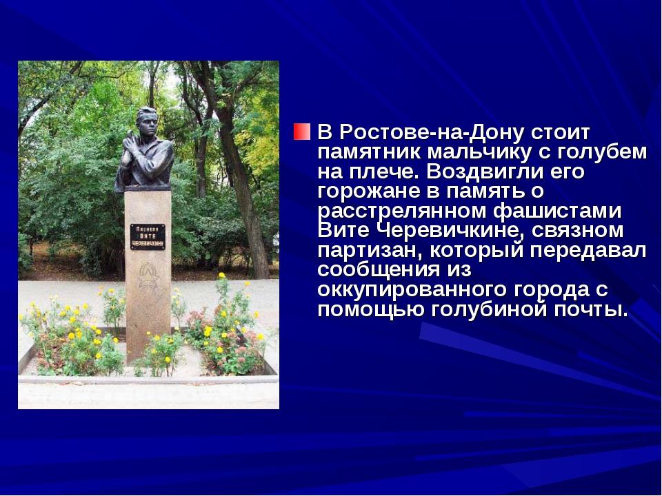 В Ростове-на-Дону стоит памятник мальчику с голубем на плече. Воздвигли его г...