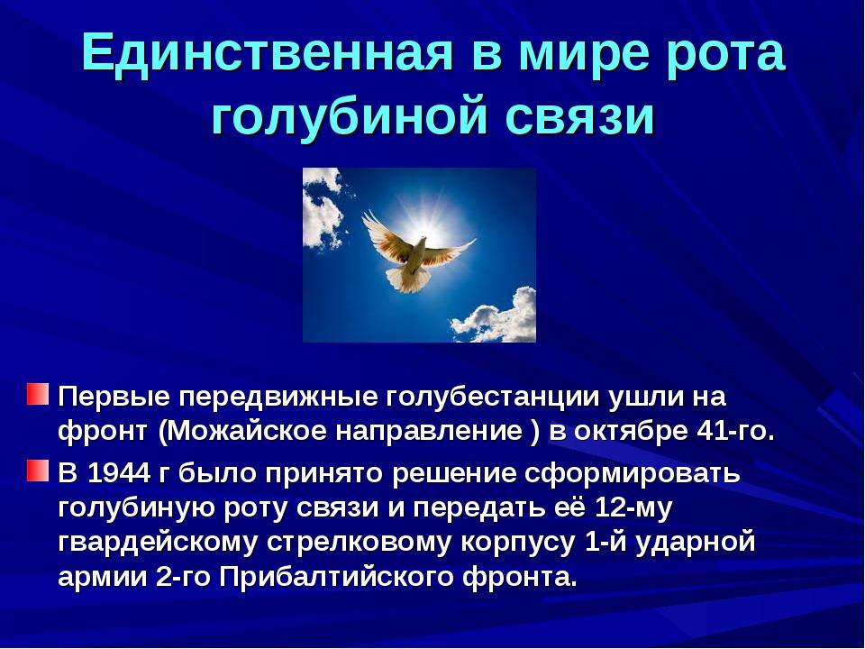 Единственная в мире рота голубиной связи Первые передвижные голубестанции ушл...