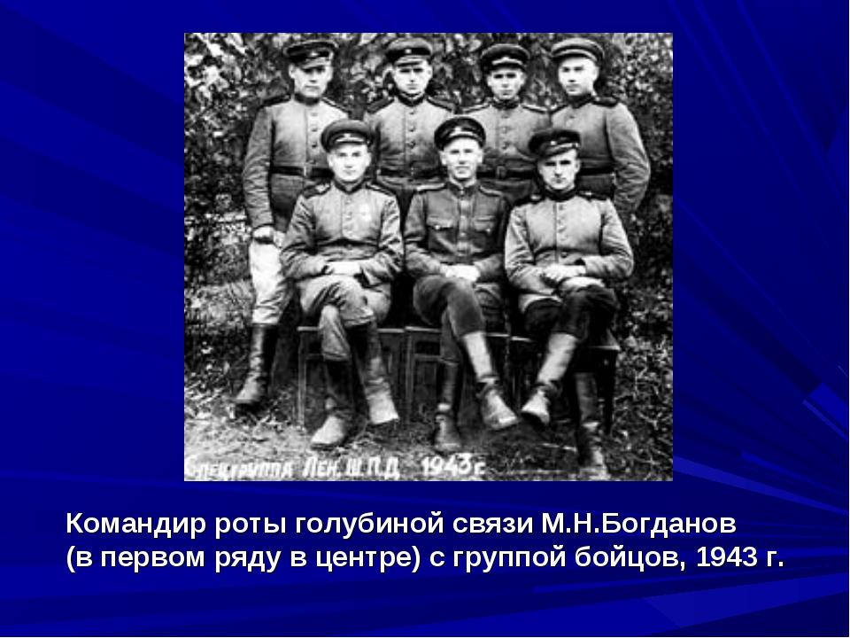 Командир роты голубиной связи М.Н.Богданов (в первом ряду в центре) с группой...