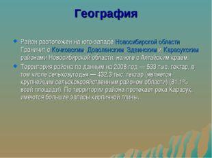 География Район расположен на юго-западе Новосибирской области. Граничит с Ко