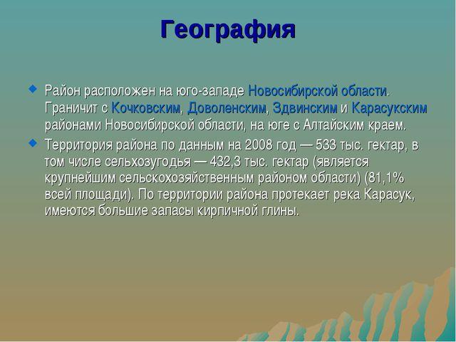 География Район расположен на юго-западе Новосибирской области. Граничит с Ко...