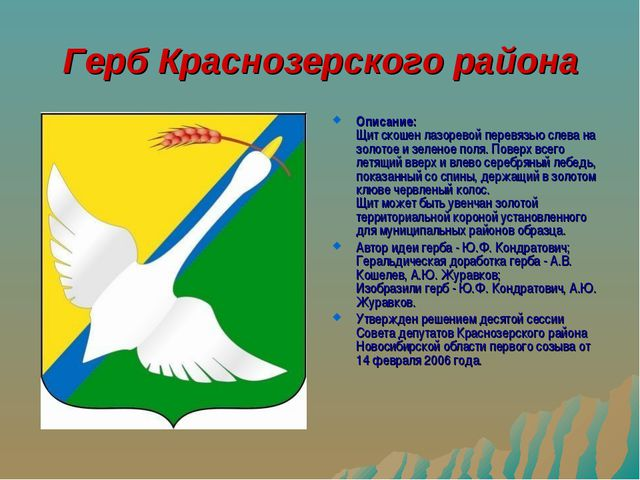 Герб Краснозерского района Описание: Щит скошен лазоревой перевязью слева на...