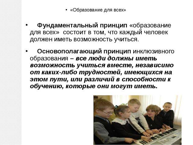 «Образование для всех» Фундаментальный принцип «образование для всех» состоит...