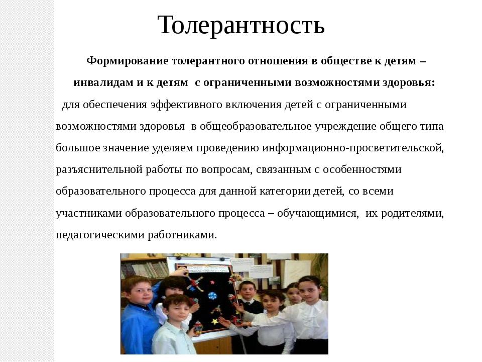 Толерантность Формирование толерантного отношения в обществе к детям –инвалид...
