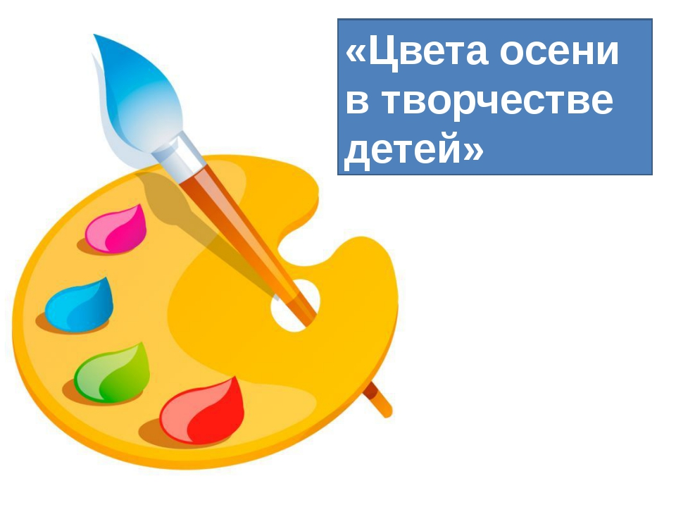 «Цвета осени в творчестве детей»