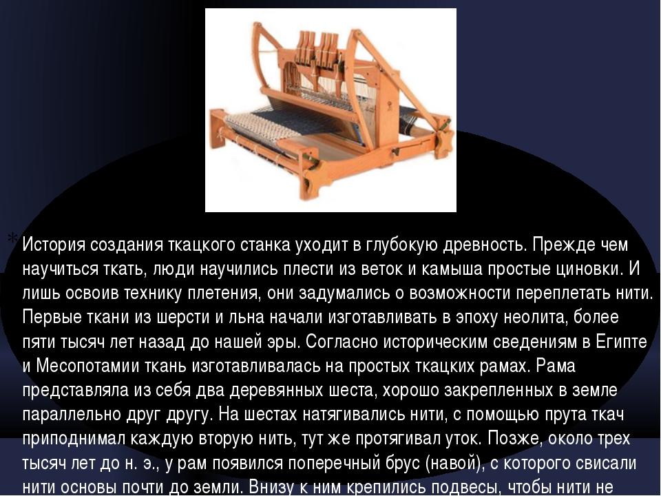 История создания плетения