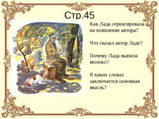 Стр.45 Как Лада отреагировала на появление автора? Что сказал автор Ладе? Поч
