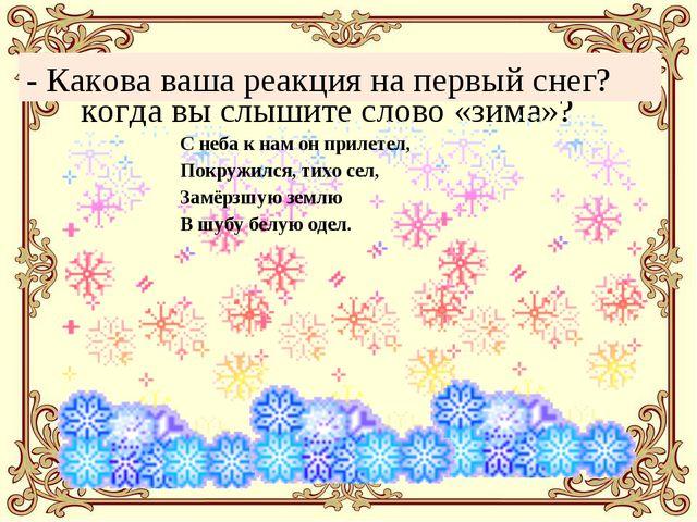 - Какие ассоциации возникают у вас, когда вы слышите слово «зима»? С неба к н...