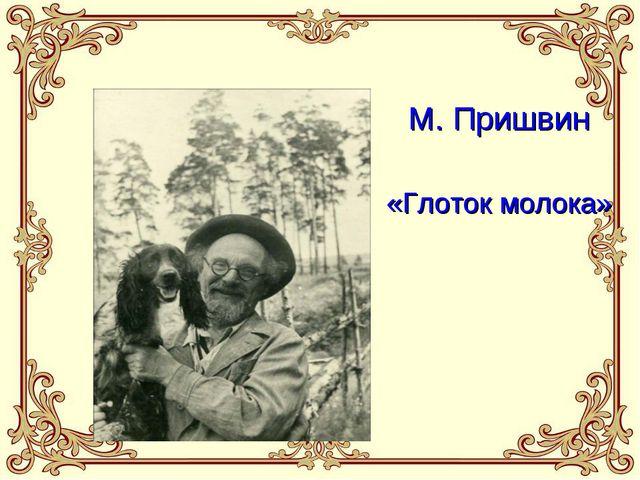 М. Пришвин «Глоток молока»