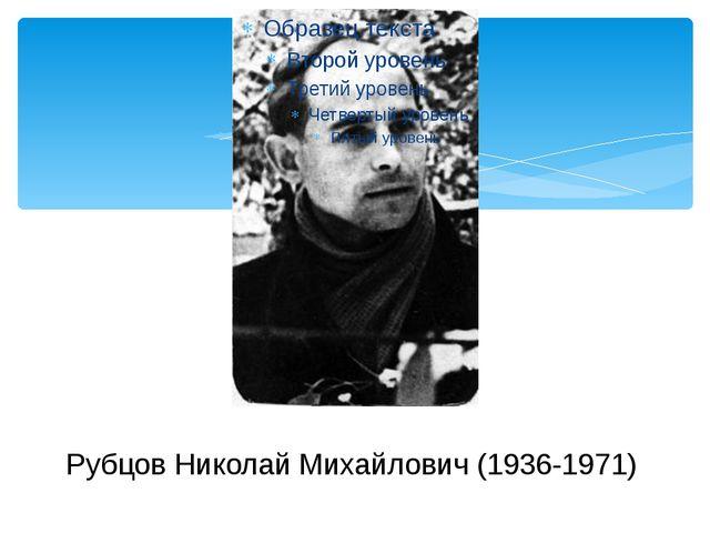 Рубцов Николай Михайлович (1936-1971)