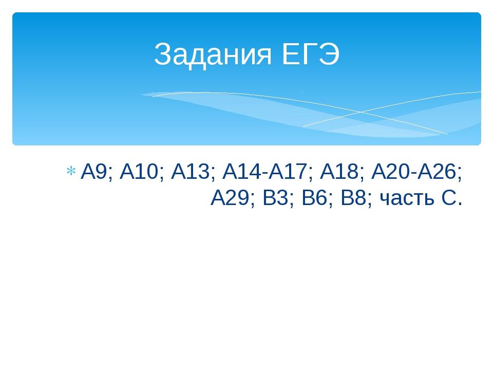 Задания ЕГЭ А9; А10; А13; А14-А17; А18; А20-А26; А29; В3; В6; В8; часть С.