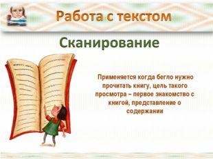 Применяется когда бегло нужно прочитать книгу, цель такого просмотра – перво
