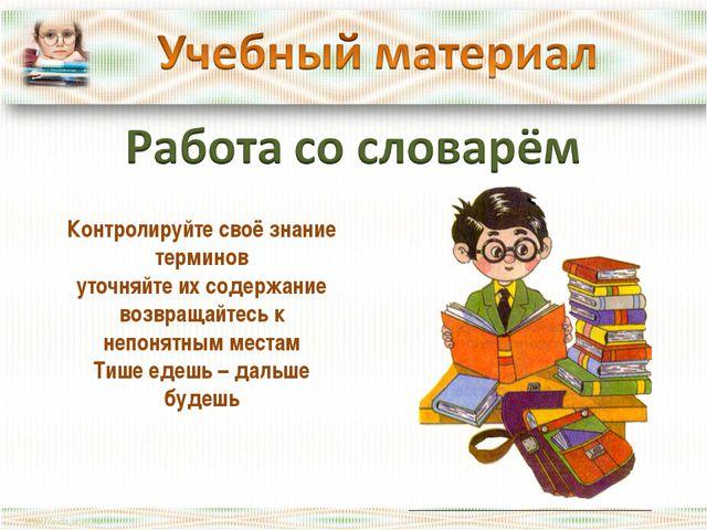 Контролируйте своё знание терминов уточняйте их содержание возвращайтесь к не...