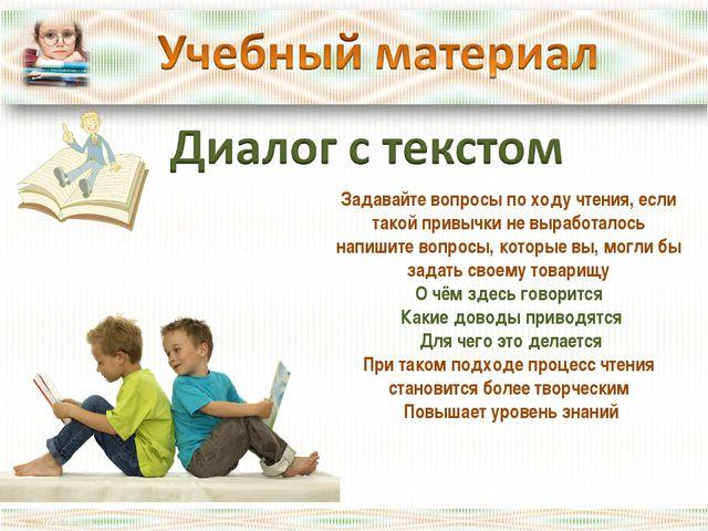 Задавайте вопросы по ходу чтения, если такой привычки не выработалось напишит...