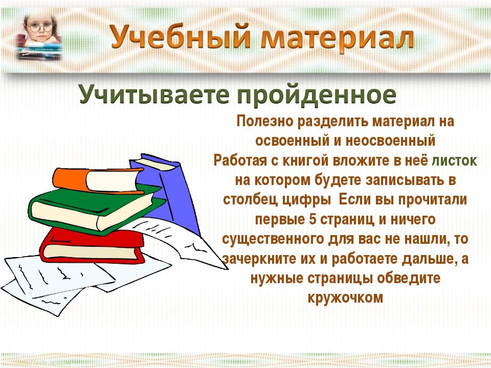 Полезно разделить материал на освоенный и неосвоенный Работая с книгой вложит...