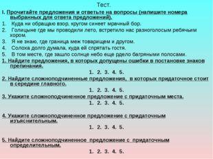Тест. I. Прочитайте предложения и ответьте на вопросы (напишите номера выбра