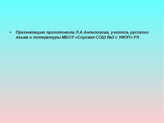 Презентацию приготовила Л.А.Анпилогова, учитель русского языка и литературы М...