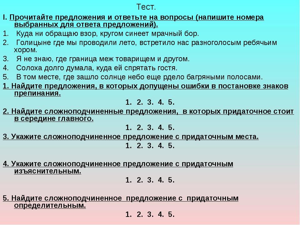Тест. I. Прочитайте предложения и ответьте на вопросы (напишите номера выбра...