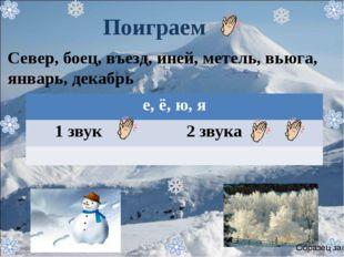 Поиграем Север, боец, въезд, иней, метель, вьюга, январь, декабрь е, ё,ю, я
