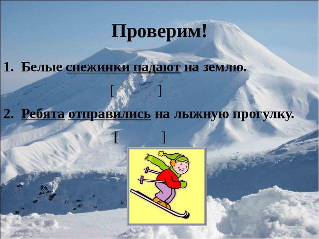 Проверим! Белые снежинки падают на землю. [ ] Ребята отправились на лыжную пр...