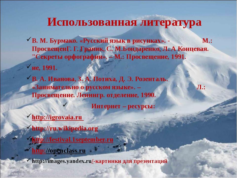 Использованная литература В. М. Бурмако. «Русский язык в рисунках». - М.: Про...